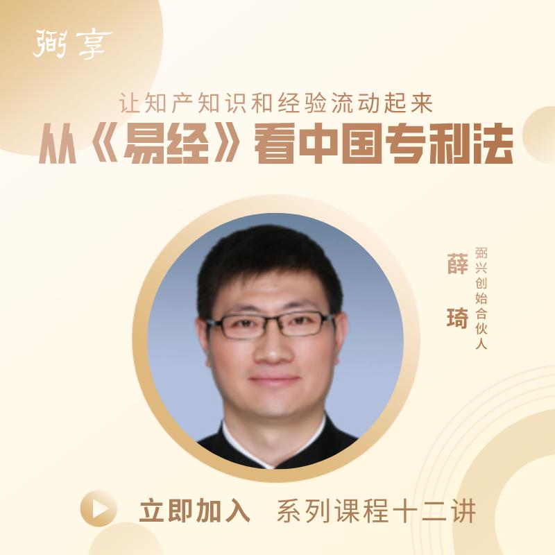 从《易经》看中国专利法
